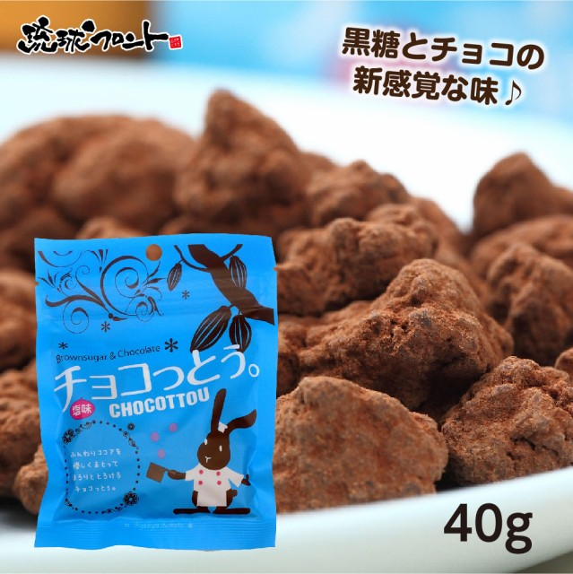 チョコっとう。 塩味 40g 黒糖 チョコッとう ちょこっとう 琉球黒糖
