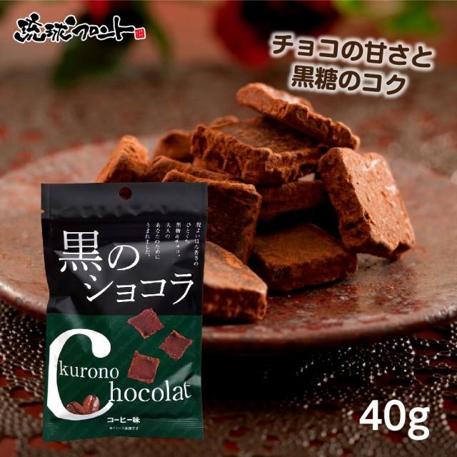 黒のショコラ(コーヒー味)40g 黒糖 チョコレート 琉球黒糖
