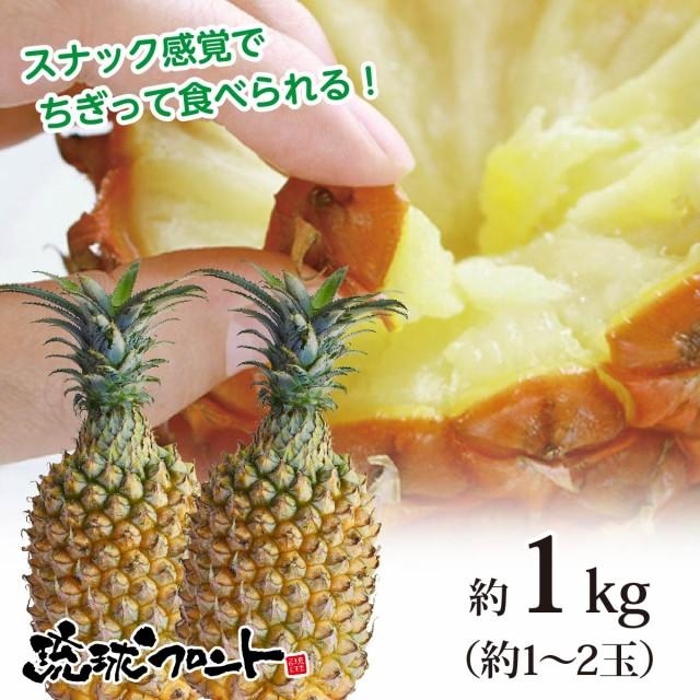 【送料無料】沖縄県産 スナックパイン 約1kg(約1〜2玉) 沖縄 パイナップル ボゴールパイン