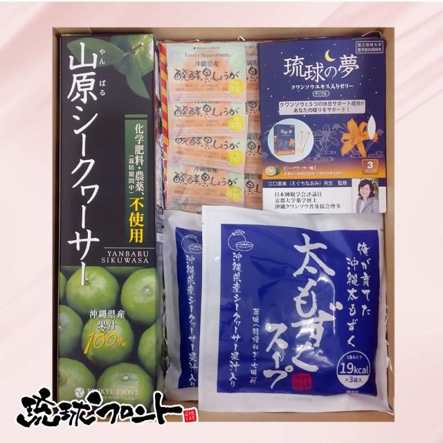 【送料無料】【ギフト】健康お試しギフトセット(無農薬 山原シークワーサー720ml、もずくスープ(3袋入)×2、醗酵黒しょうが(10包)、