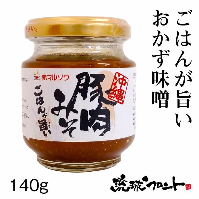 沖縄 豚肉みそ 140g あんだんす アンダンス ご飯のお供 ごはんのおとも 豚肉味噌 赤マルソウ
