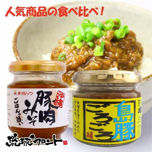 【送料無料】豚肉みそ 140g & 島豚ごろごろ 120g 食べ比べセット 沖縄 ご飯のお供 肉味噌 油みそ あんだす アンダンス