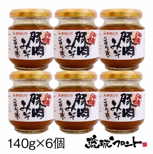 【送料無料】沖縄 豚肉みそ 140g×6個セット あんだんす アンダンス ご飯のお供 ごはんのおとも 豚肉味噌 赤マルソウ