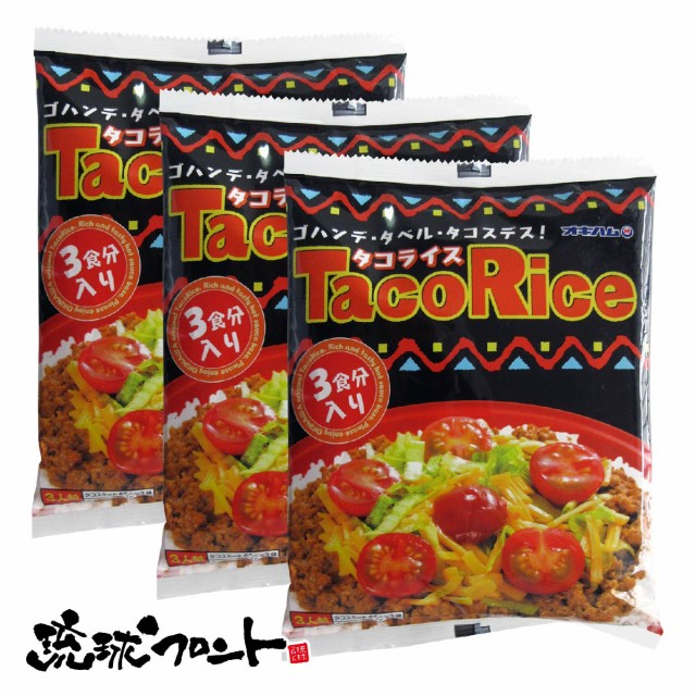 【ゆうパケット 送料無料】オキハム タコライス (ホットソース付 3食分入)×3個セット 沖縄 お土産 ご当地