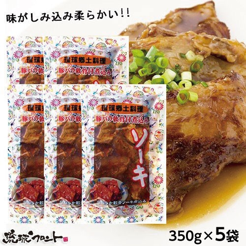 【送料無料】ソーキSP (豚バラ軟骨煮込み) 350g ×5袋セット ソーキ 沖縄料理 あさひ