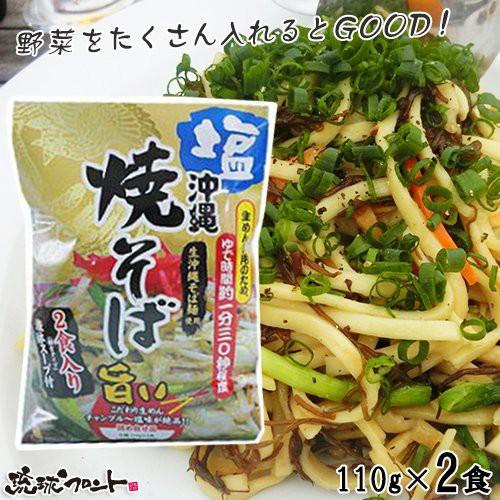 塩 沖縄焼そば 生めん 2食入り (110g×2食) 生沖縄そば麺使用 生麺 シンコウ食品