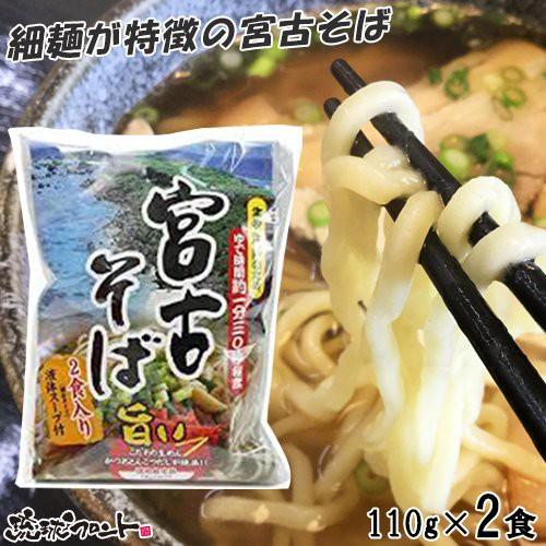宮古そば 生めん 2食入り (110g×2食) 生麺 シンコウ食品