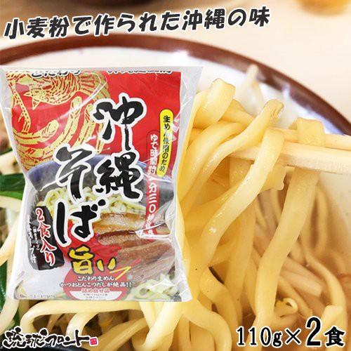 沖縄そば 生めん 2食入り (110g×2食) 生麺 シンコウ食品