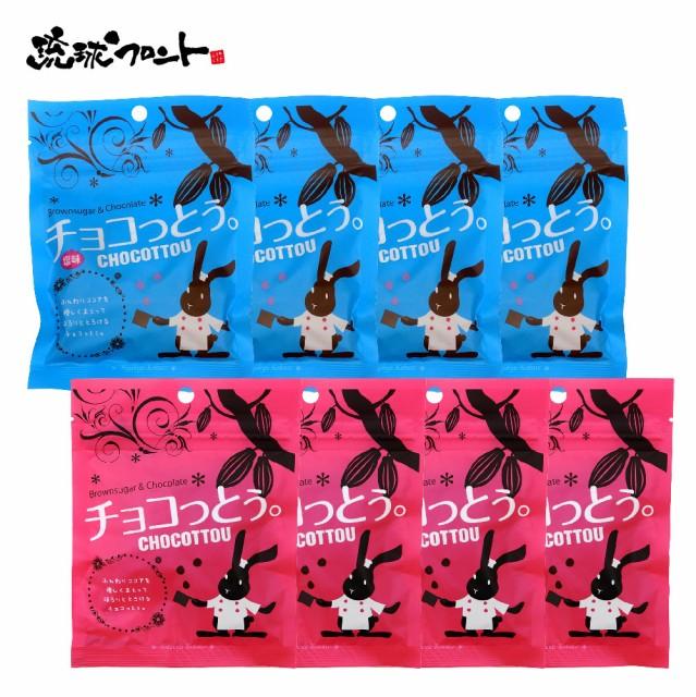 【メール便 送料無料】チョコっとう。 お試しアソート 8個(プレーン味40g×4個、塩味40g×4個) セット 黒糖 チョコレート 琉球黒糖