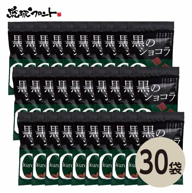 【送料無料】黒のショコラ(コーヒー味) 40g×30個 黒糖 チョコレート 琉球黒糖