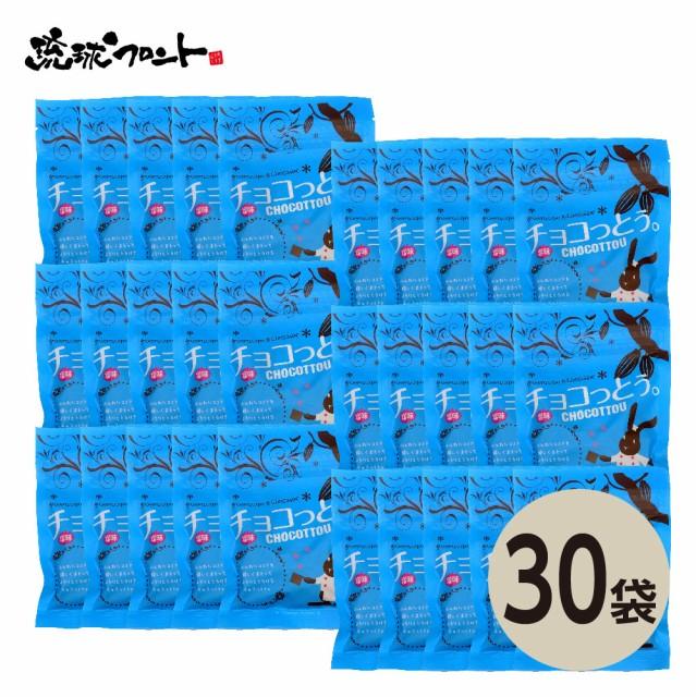 【送料無料】チョコっとう。 塩味 40g ×30個セット 黒糖 チョコッとう ちょこっとう 琉球黒糖