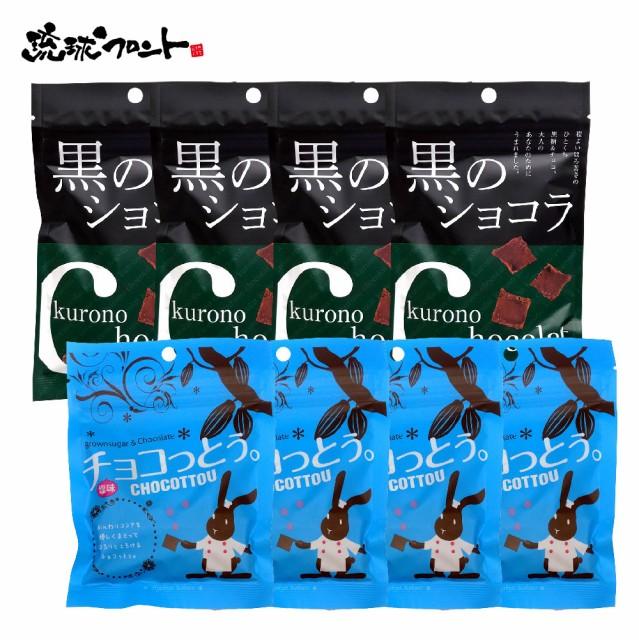 【メール便 送料無料】お試しアソート 8個( 黒のショコラ コーヒー味40g×4個、 チョコっとう 塩味40g×4個) 黒糖 チョコレート 琉球黒