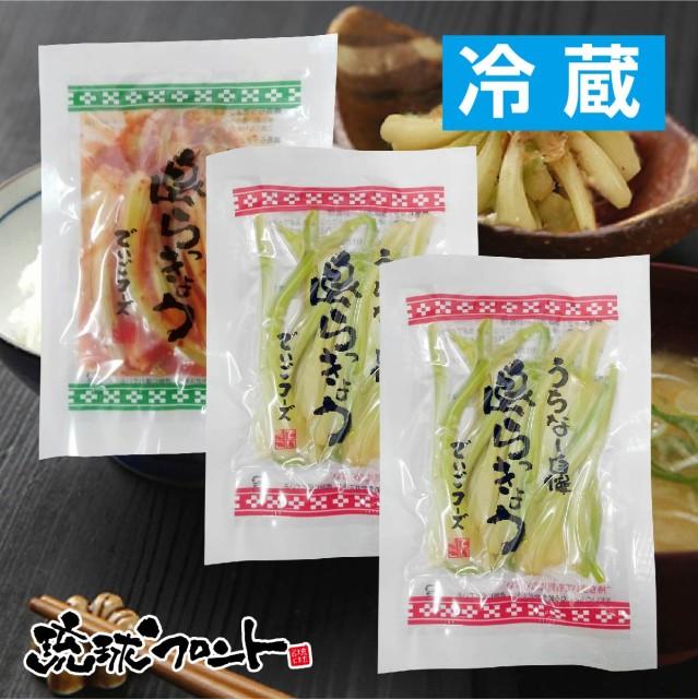 【送料無料】島らっきょう(塩2・キムチ1)セット <冷蔵> 50g×3袋セット 島ラッキョウ おつまみ でいごフーズ