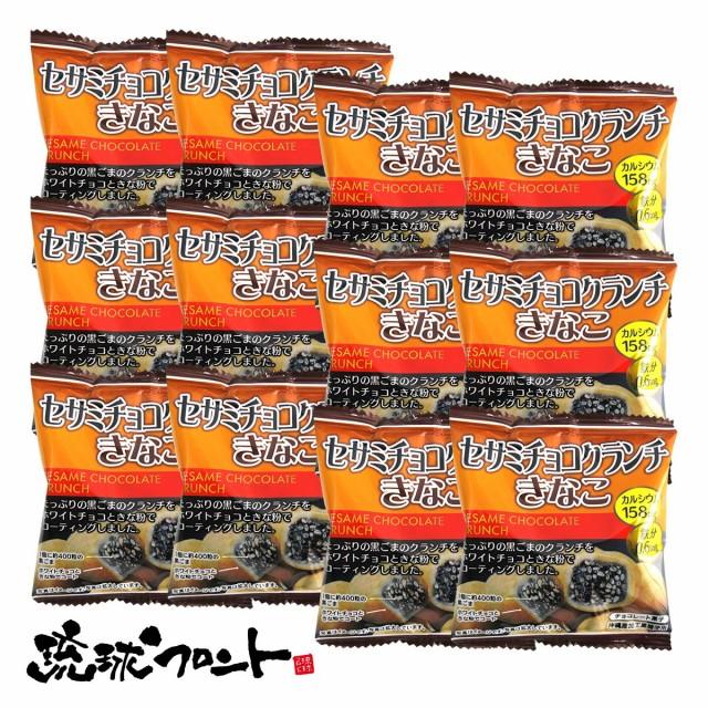 【メール便 送料無料】セサミチョコクランチ きなこ 20g×12袋セット 黒ゴマ ホワイトチョコ きな粉 チョコレート