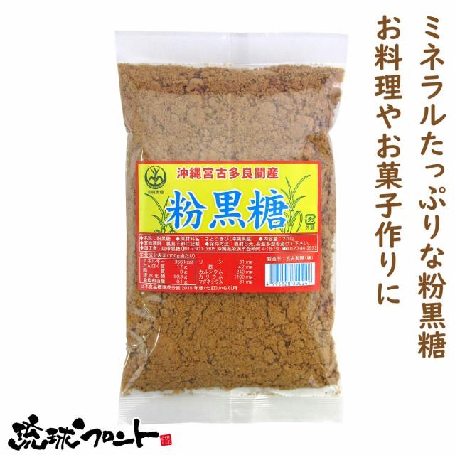 沖縄宮古多良間産 粉黒糖 270g 黒糖 黒糖粉末