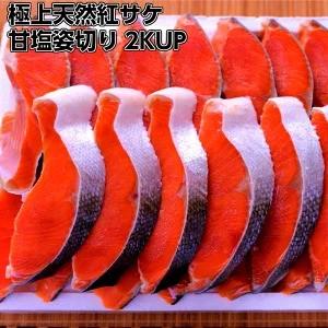 【送料無料】天然紅さけ 姿切り 2KgUP【紅鮭 紅サケ 紅鮭切り身 切り身 甘塩 魚 塩焼き ご飯のお供 お弁当 酒のつまみ 美味しい 絶品 父