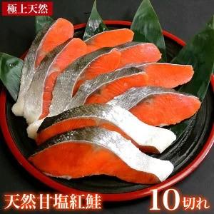 【送料無料】天然紅鮭厚切り(1切れ100g以上) 10切れ【紅鮭 紅サケ 紅鮭 切り身 甘塩 魚 塩焼き ご飯のお供 お弁当 酒のつまみ 天然 美