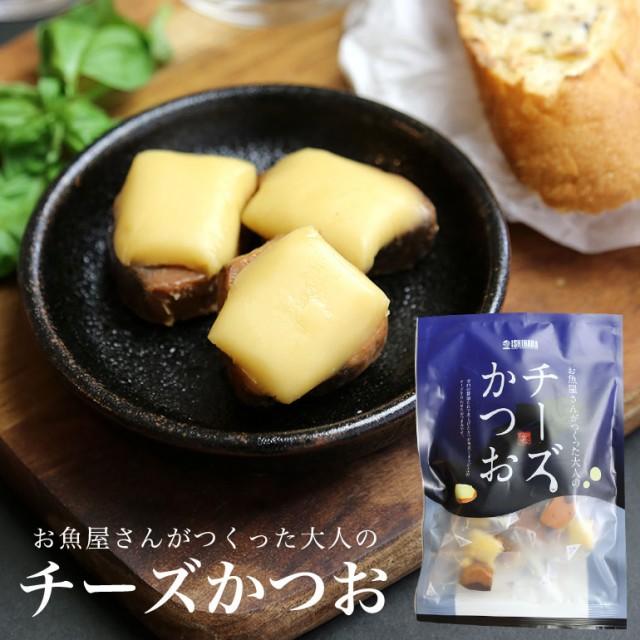 お魚屋さんがつくった大人の チーズかつお 鰹角煮 カツオ 甘口 おやつ おつまみに 石原水産