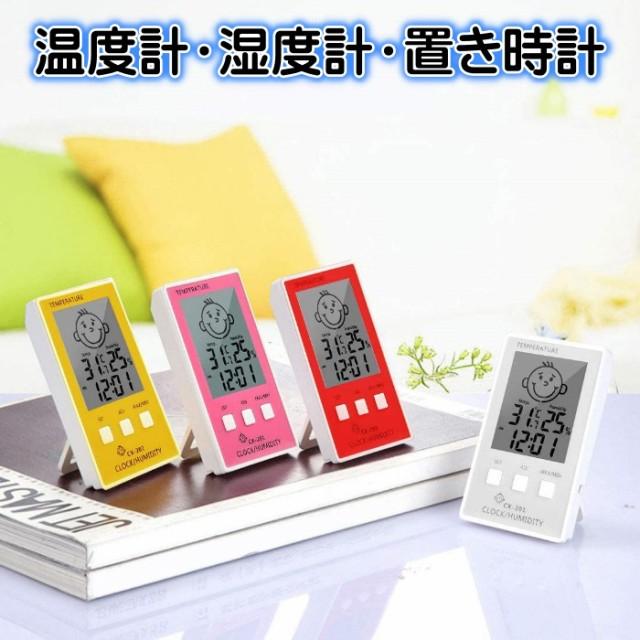 温湿度計 赤ちゃん 時計 壁掛け デジタル時計 卓上 デジタル マルチ 温度計 湿度計 多機能 大画面 スタンド 幼児 介護 置き時計