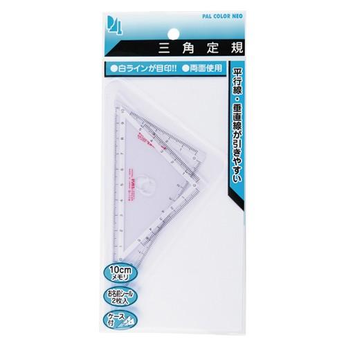 西敬 10cm三角定規セット お名前シール付 PT-N4