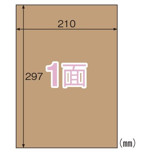 ヒサゴ クラフト紙ラベルダークブラウン ダンボール用 A4 ノーカット OPD862