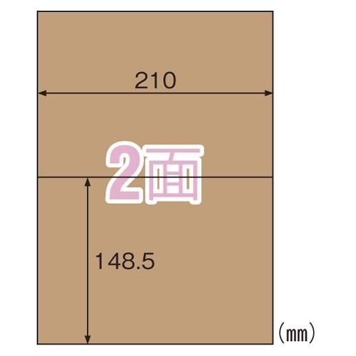 ヒサゴ クラフト紙ラベル ダークブラウン ダンボール用 A4 2面 20シート OPD3022 【まとめ買い3冊セット】