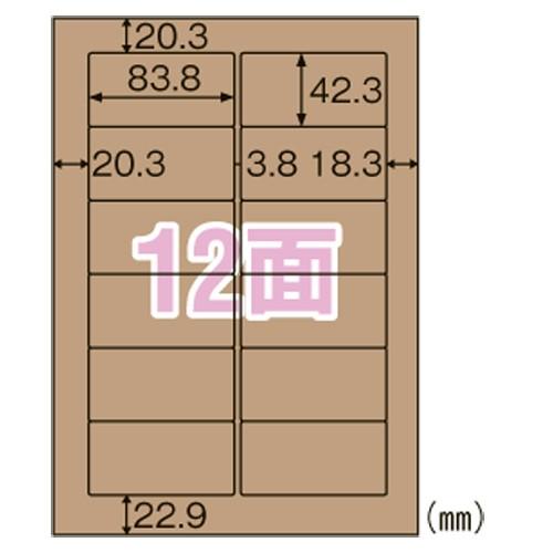 ヒサゴ クラフト紙ラベル ダークブラウン ダンボール用 A4 12面 OPD861