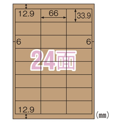 ヒサゴ クラフト紙ラベル ダークブラウン ダンボール用 A4 24面 四辺余白 20シート OPD3008 【まとめ買い3冊セット】