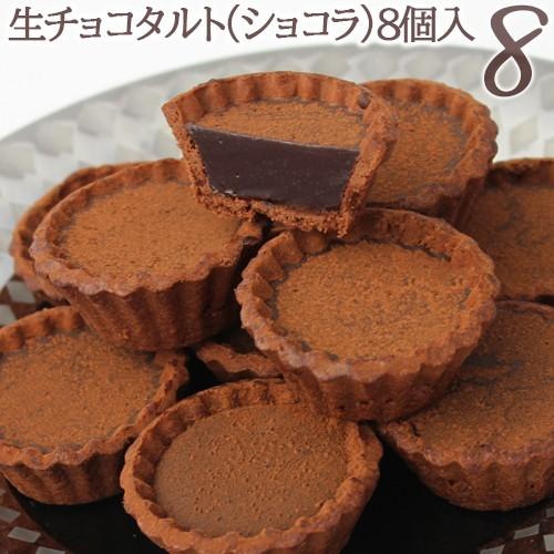 生チョコタルト(ショコラ)8個入
