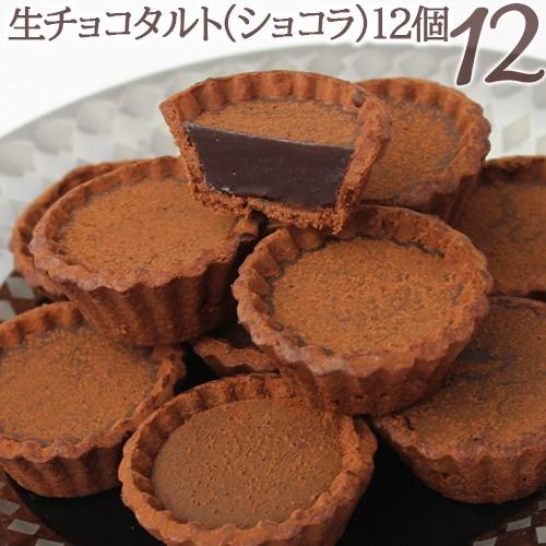 生チョコタルト(ショコラ)12個入