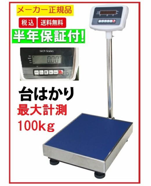 【6ヶ月保証】デジタル台はかり100kg/20g  防塵タイプ バッテリー内蔵充電式 ステンレストレー付【三方良し】【はかりデジタル計り量り