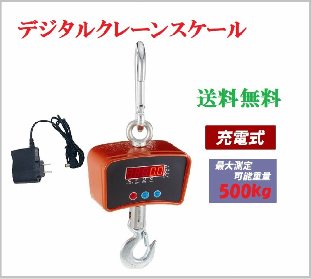 デジタルクレーンスケール500kg/0.2kg 吊はかり 最大測定可能重量約0.5t 充電式 防塵 精密 計量 吊りはかり 吊り秤 吊秤 電子秤 吊り下