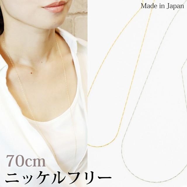 70センチ 細身チェーンロングネックレス ニッケルフリー 低金属アレルギー 日本製 チェーンのみ トップなし レディース メンズ シンプル