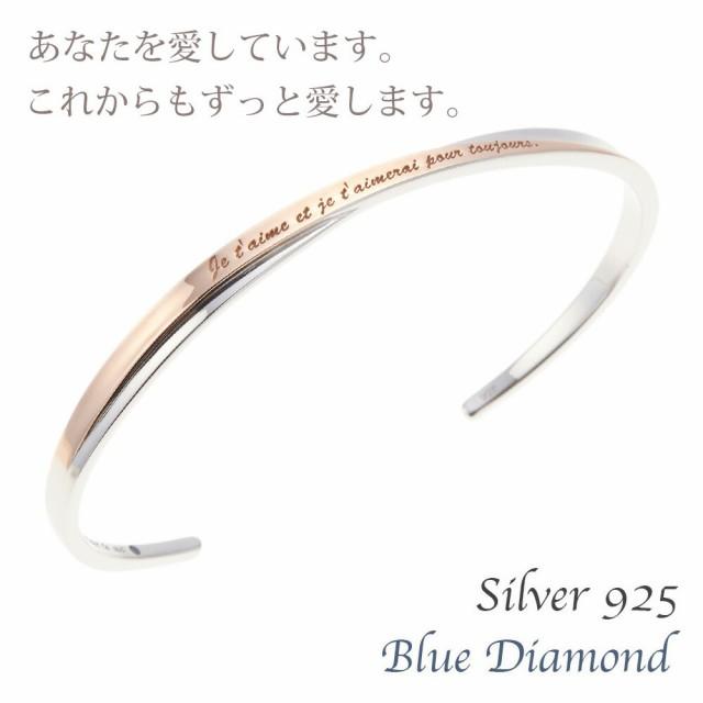 バングル レディース ブルーダイアモンド シルバー925製 ピンクゴールド メタル 大人かわいい シンプル カジュアル 愛 プレゼント用にも