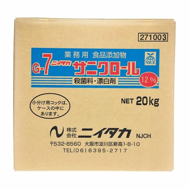ニイタカ サニクロール12% 20kg(G−7) (1ケース出荷) 送料無料
