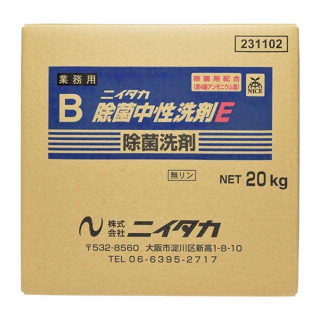 ニイタカ 除菌中性洗剤E(B) 20kg(BIB)(1ケース出荷)送料無料