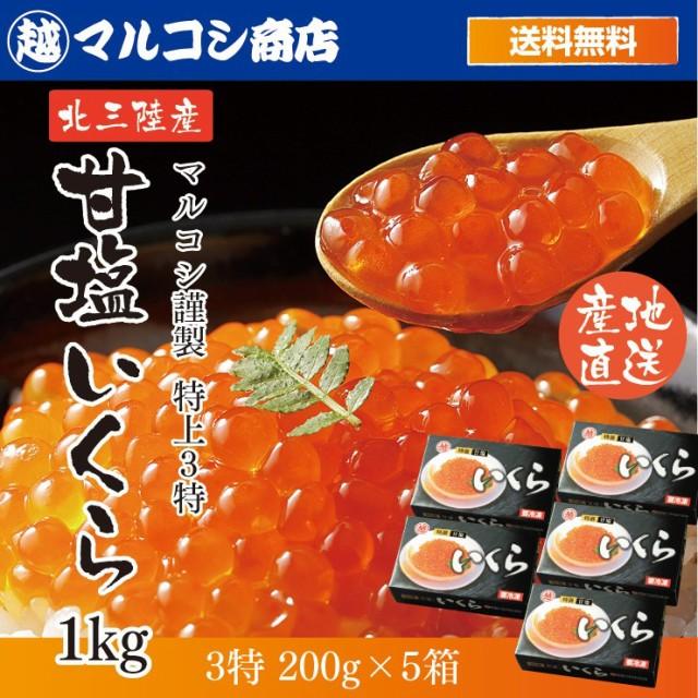 塩いくら3特200g×5箱 (計1kg)食塩のみで味付け!!無添加!!国産、三陸産、3特、送料無料
