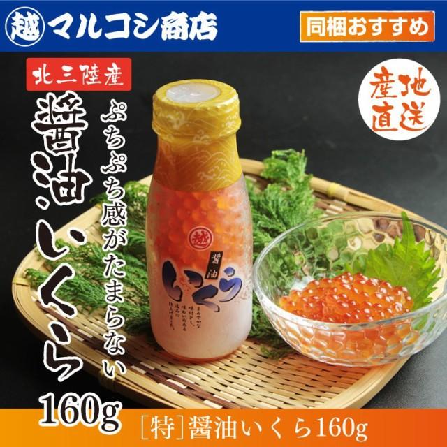 【いくら】【北三陸直送】 いくら醤油漬け 160g牛乳瓶入り 大粒プチプチ感が強い