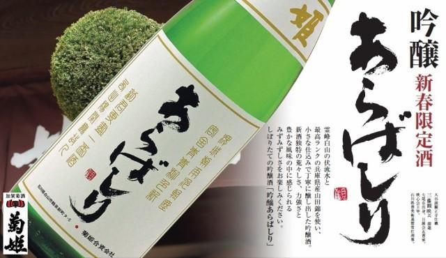 菊姫 きくひめ 吟醸 あらばしり 純米2020年1月 生詰1800ml 税込価格