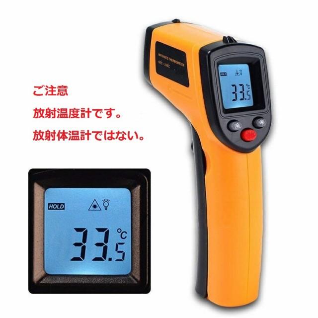 0.5秒瞬間計測!単4電池2本使用日本語取説(-50〜530℃)触れずに計れる非接触温度計 赤外線温度計 赤外線放射温度計
