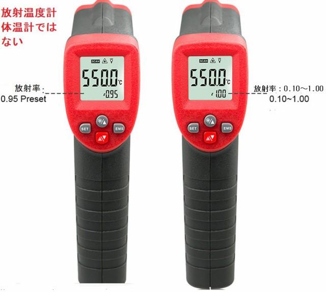 単4電池使用低額高性能放射率変更可能日本語取説(-50〜550℃)最高、最低、平均温度、アラーム機能触れずに非接触温度計 赤外線温度計
