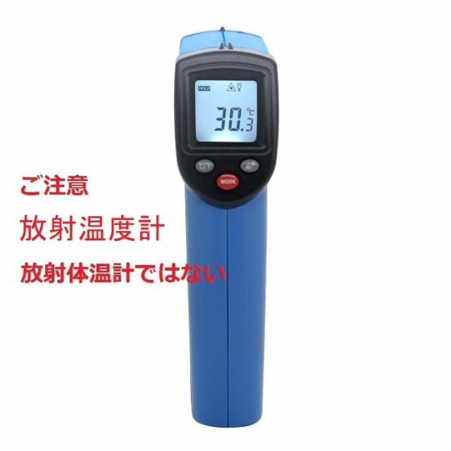 高性能低額(-50〜400℃)非接触温度計放射率設定最高温度最低温度オフセット調整単4電池使用日本語取説赤外線温度計 赤外線放射温度計0