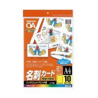 ☆ポイント5倍☆コクヨ (KJ-V10) インクジェットプリンタ用名刺カード 両面印刷用マット紙 A4 10枚入