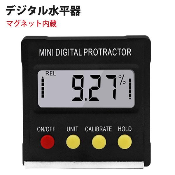 磁石付きデジタル水平器 デジタルレベルBOX 角度計 傾斜計 計測器 マグネット付