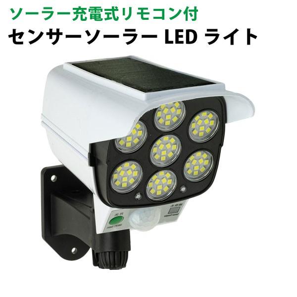 リモコン付ソーラーライトセンサーライト 屋外LED 3モード選択可能人感 防犯 自動点灯 太陽光発電 外灯 防水 電気