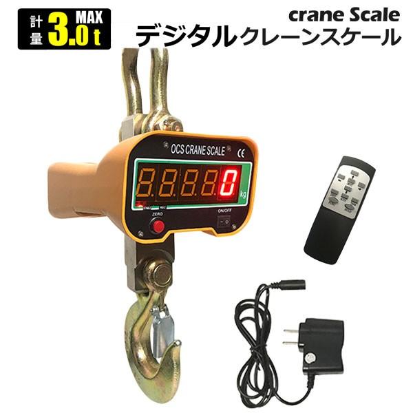 充電式リモコン付き デジタルクレーンスケール 3000kg 充電式 3.0t 精密誤差 風袋機能付き 吊秤 はかり 計量器