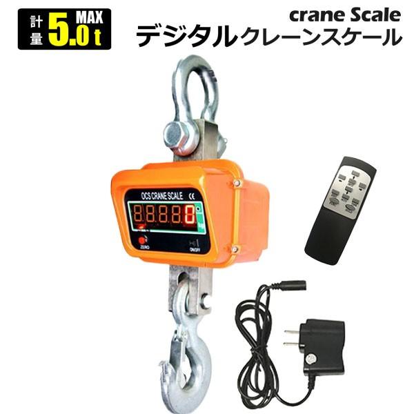 充電式リモコン付き デジタルクレーンスケール 5000kg 充電式 5t 精密誤差 風袋機能付き 吊秤 はかり 計量器
