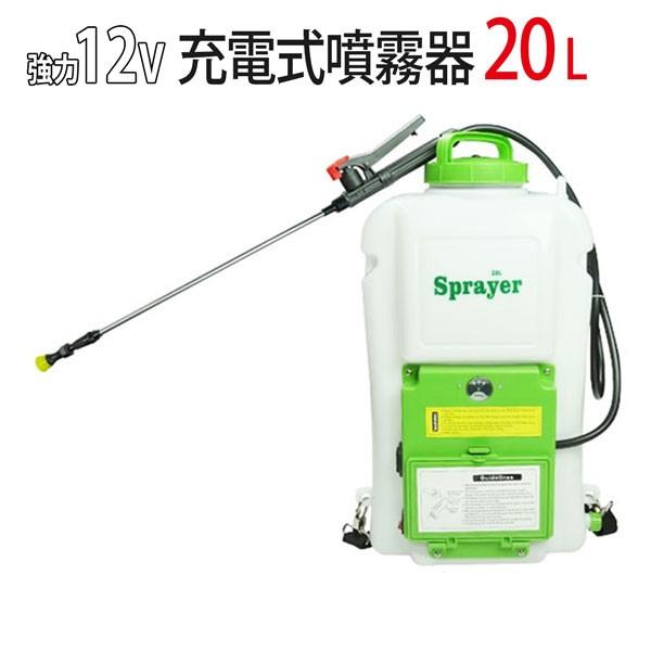 電動噴霧器 ノズル5種類電動式背負式 20L 充電式 動噴 軽量 静音 害虫駆除 農薬 消毒 除草