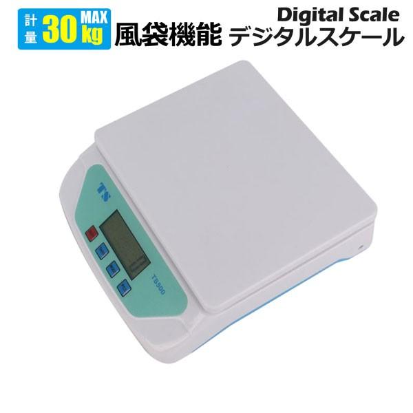 デジタル電子はかり デジタルスケール 最大30kg / 風袋引き機能 自動電源オフ機能計量器 計り デジタル台はかり