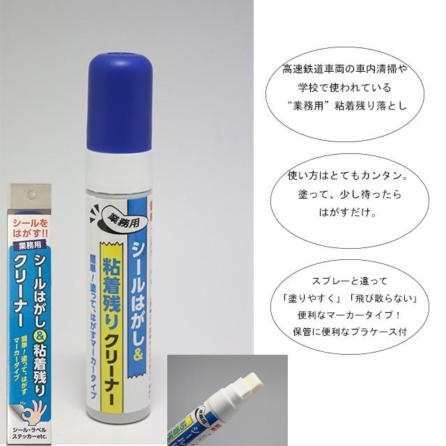 シールやベトベト粘着残りに! 日本製 鉄道車両や学校で使われている 業務用シールはがし&粘着残りクリーナー